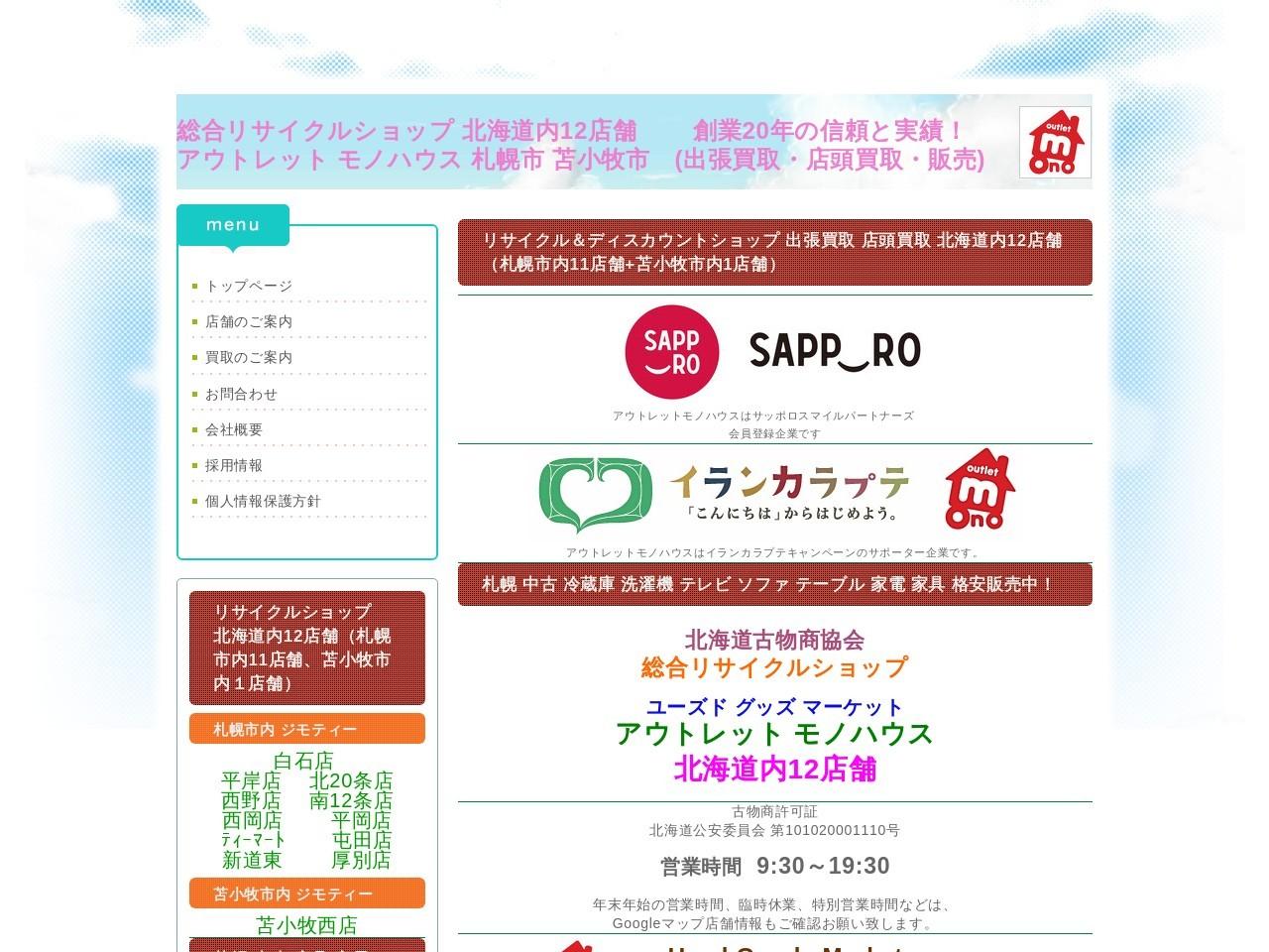 札幌市内10店舗 - リサイクルショップ 『アウトレット モノハウス』 公式サイト 札幌 リサイクルショップ 中古 出張買取 家電 家具