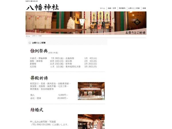Screenshot of www.owari-hachiman.com
