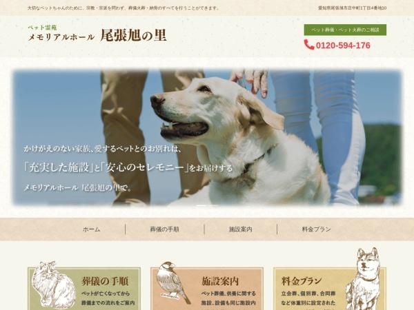 http://www.owariasahinosato.jp