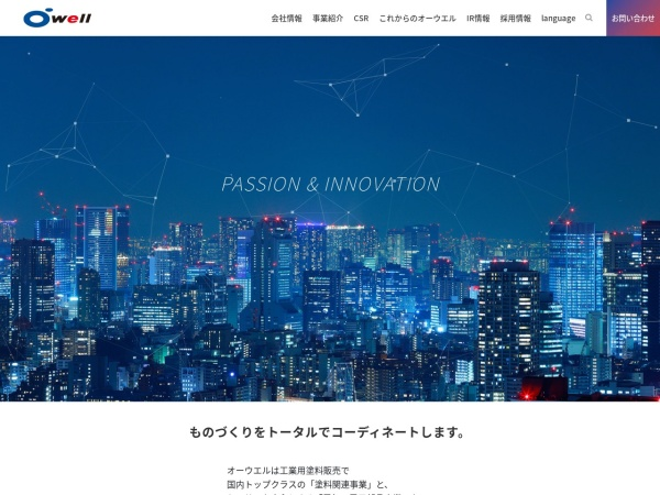 Screenshot of www.owell.co.jp