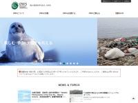 海の環境NPO OWS