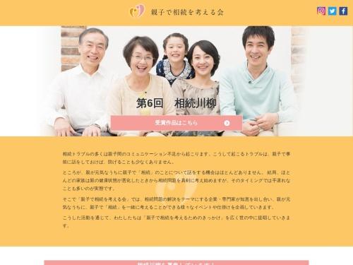 Screenshot of www.oyako-souzoku.com
