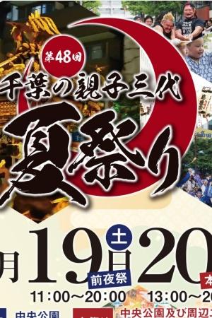 Screenshot of www.oyakosandai.chiba.jp