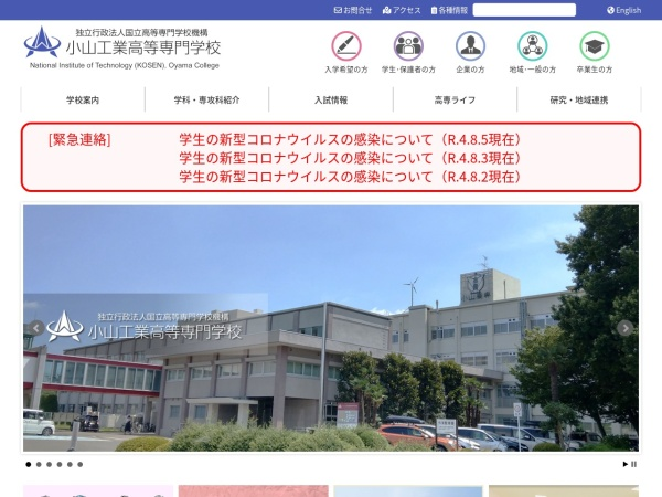 Screenshot of www.oyama-ct.ac.jp