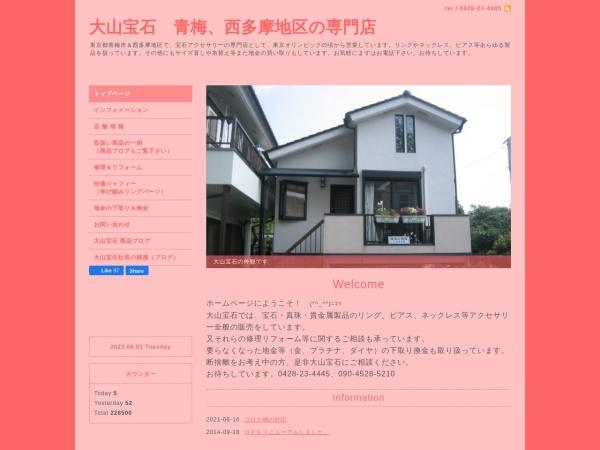 http://www.oyama-hoseki.com