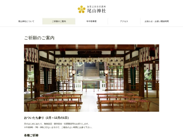 Screenshot of www.oyama-jinja.or.jp