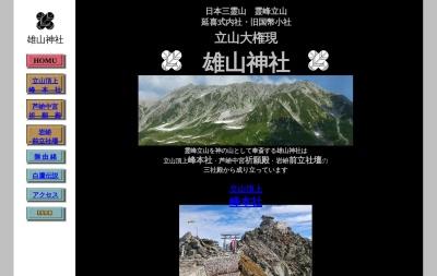 Screenshot of www.oyamajinja.org