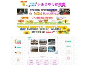 http://www.oyamashirayuri.ed.jp/