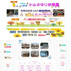 Screenshot of www.oyamashirayuri.ed.jp