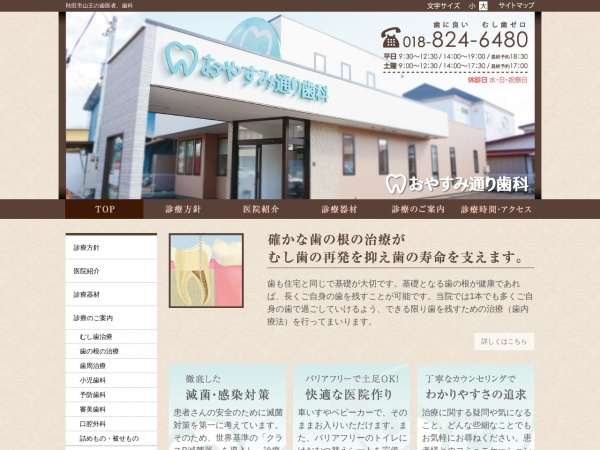 Screenshot of www.oyasumidc.jp