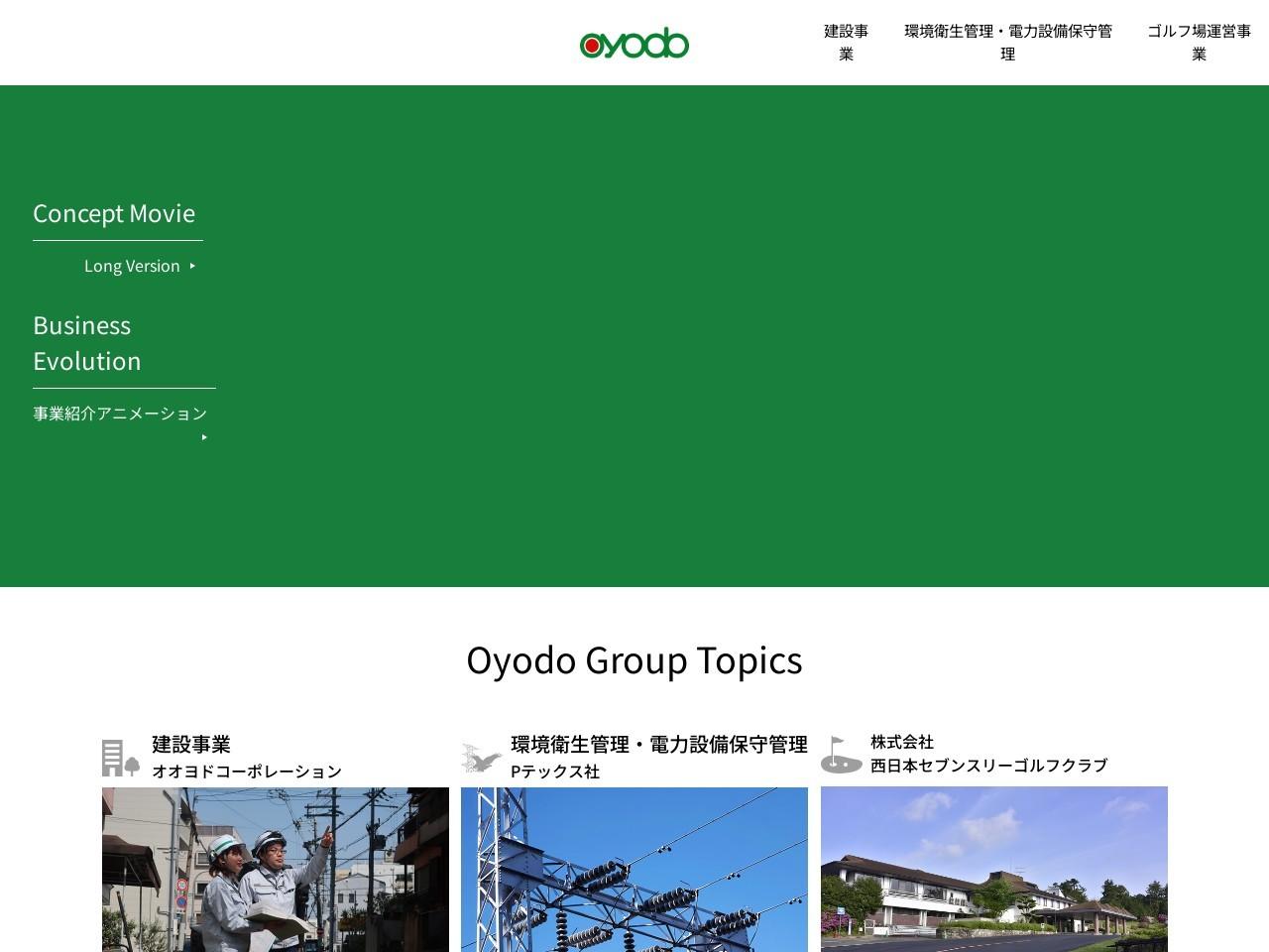 株式会社オオヨドコーポレーションPテックス社豊橋支店