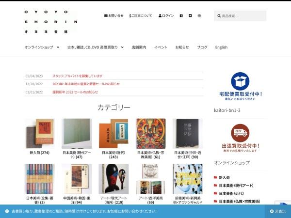 http://www.oyoyoshorin.jp/