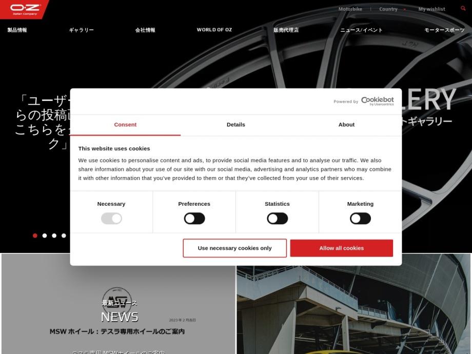 http://www.oz-japan.com/