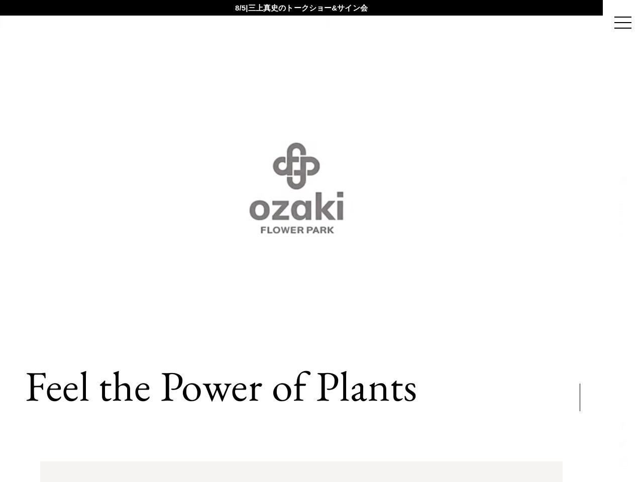 株式会社オザキフラワーパーク