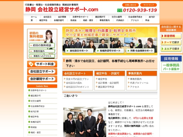 Screenshot of www.ozaki-office.co.jp