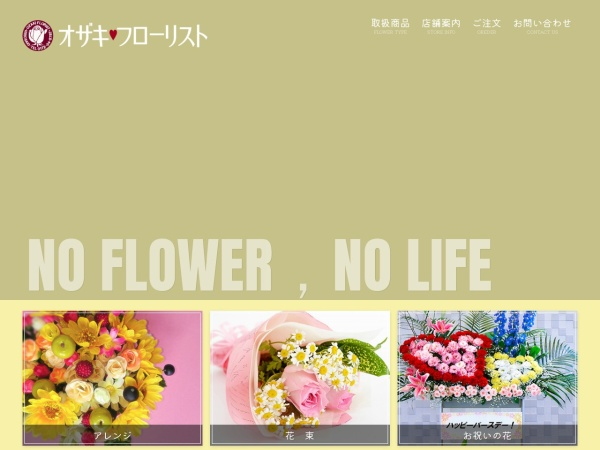 Screenshot of www.ozakiflorist.com