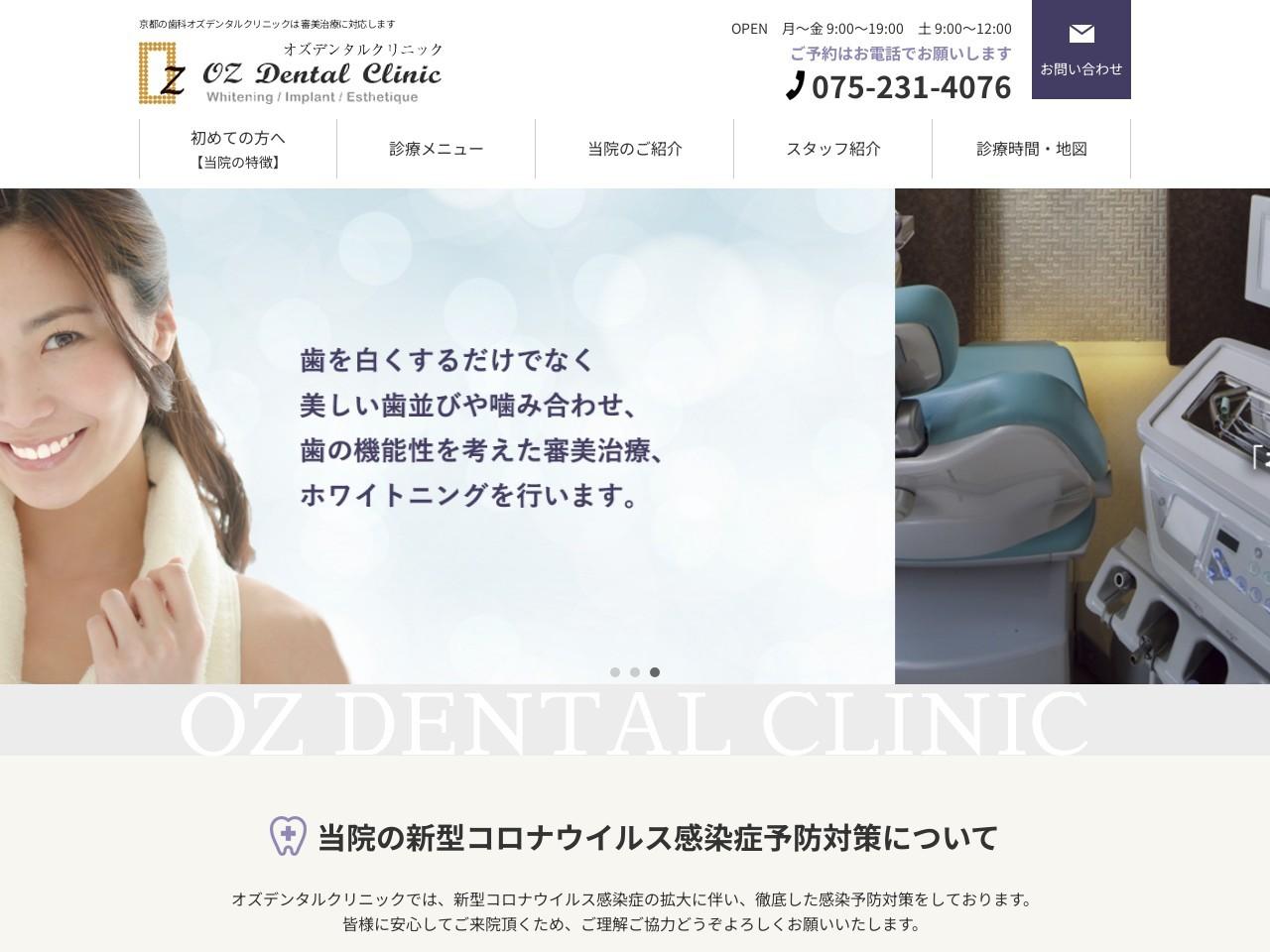 OZ Dental Clinic (京都府京都市中京区)