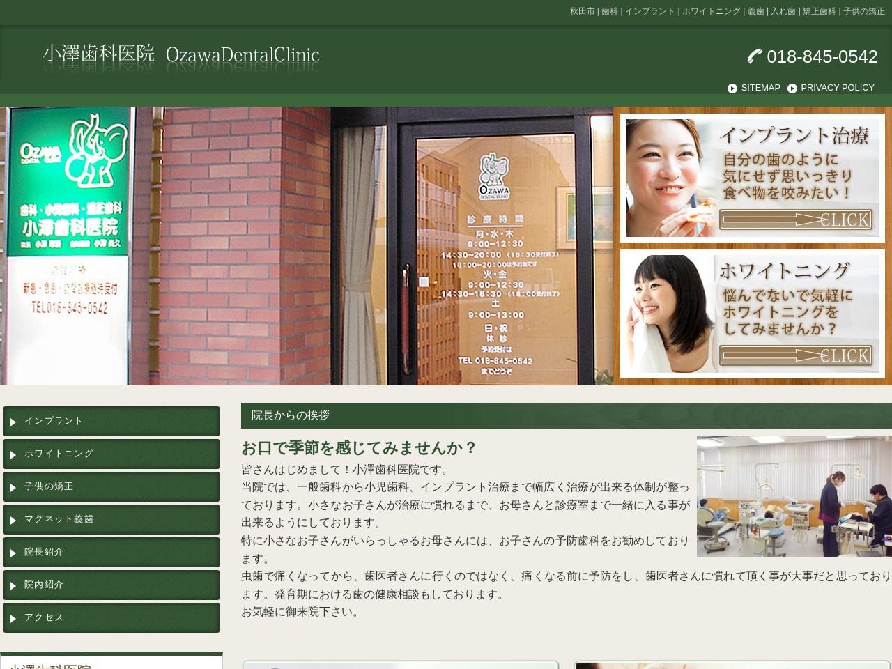 小澤歯科医院 (秋田県秋田市)