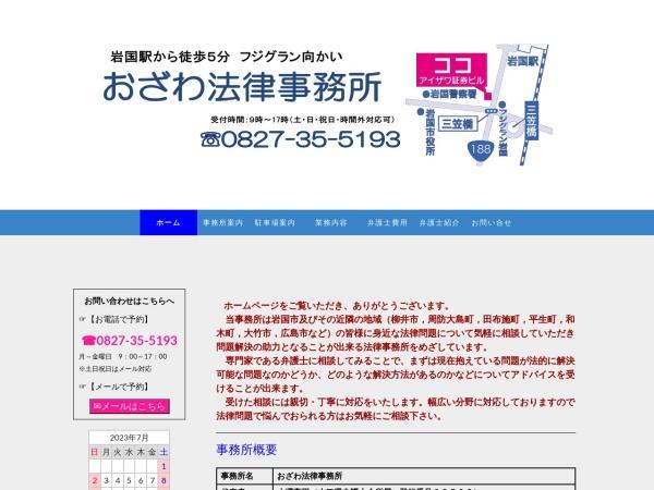 http://www.ozawa-law-office.com/