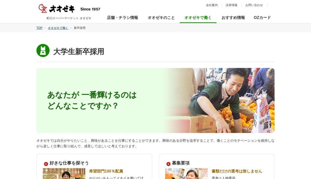 http://www.ozeki-net.co.jp/employ/newgrads/