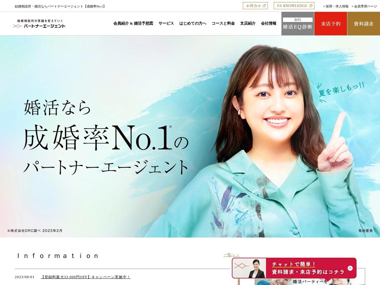 Screenshot of www.p-a.jp