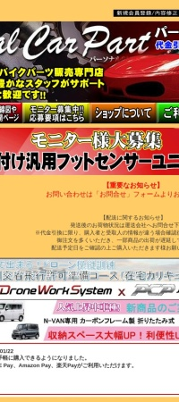 Screenshot of www.p-c-p-jp.com