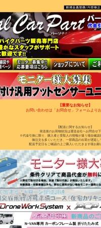 http://www.p-c-p-jp.com/