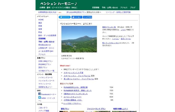 Screenshot of www.p-harmony.net