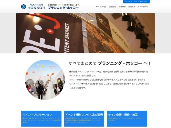 Screenshot of www.p-hokkoh.co.jp