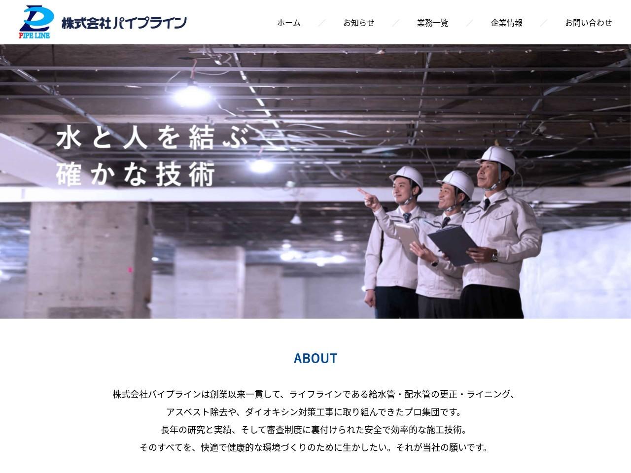 北海道パイプライン工業株式会社