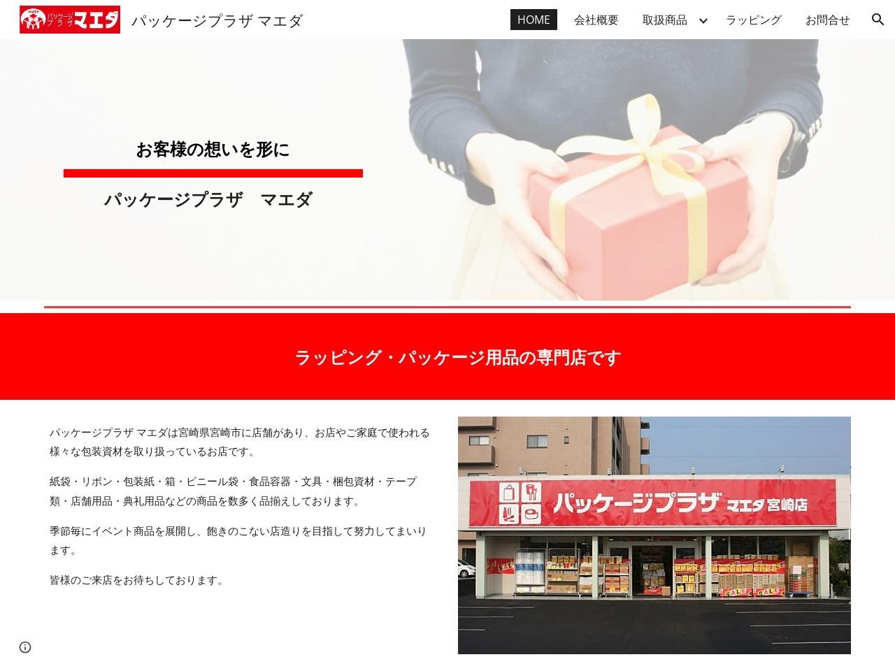 宮崎のラッピング用品専門店 パッケージプラザマエダ
