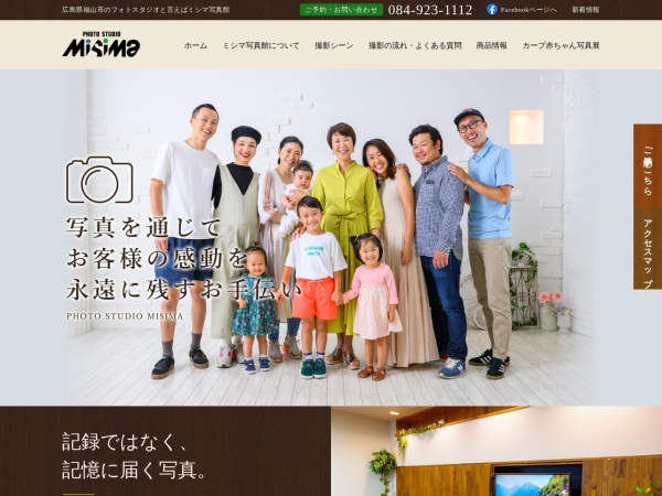 Screenshot of www.p-misima.jp