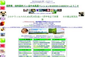 Screenshot of www.p-rg.com