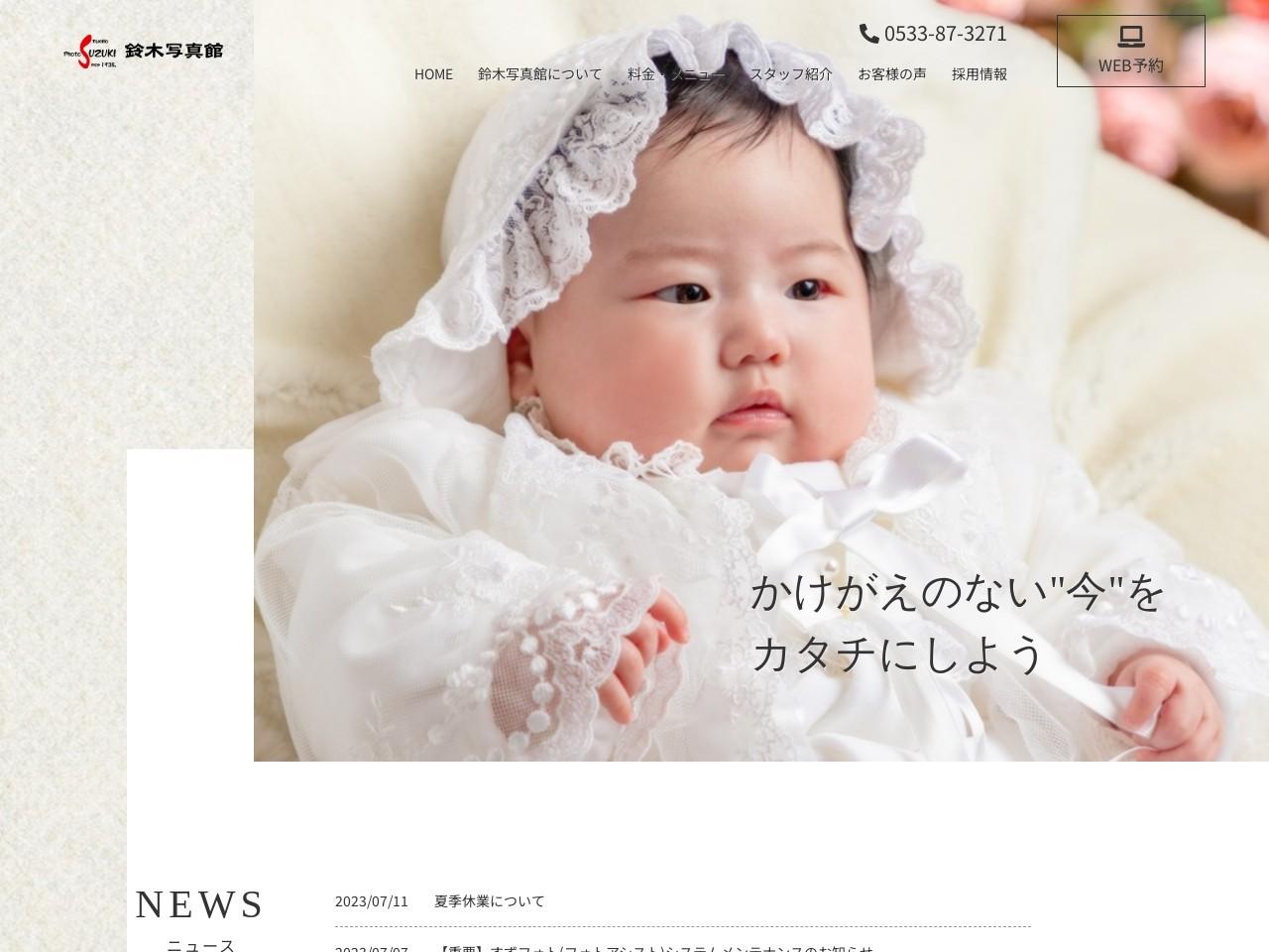 株式会社鈴木写真館