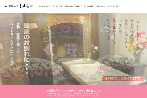 Screenshot of www.p-shion.jp