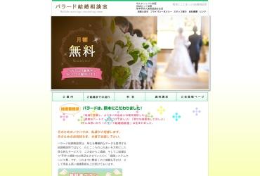 Screenshot of www.p-star.co.jp