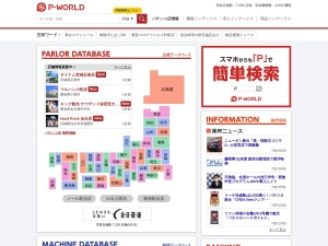 http://www.p-world.co.jp/index.html