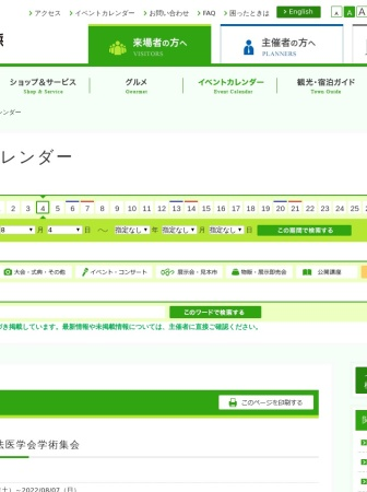 Screenshot of www.pacifico.co.jp
