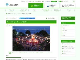 http://www.pacifico.co.jp/visitor/calendar/tabid/231/pdid/69346/Default.aspx