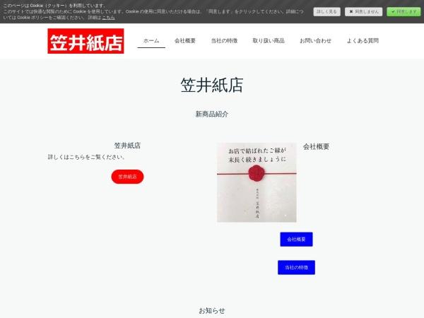 Screenshot of www.packageplaza-kasai.net