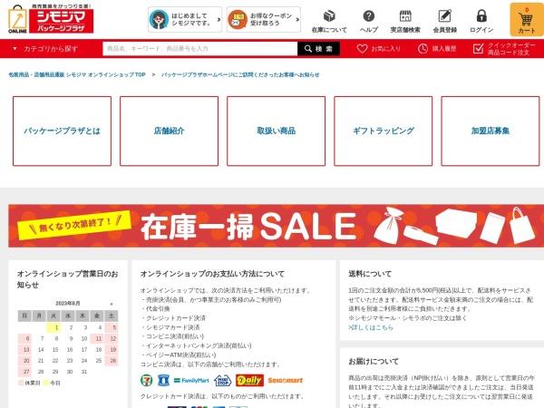 http://www.packageplaza.net