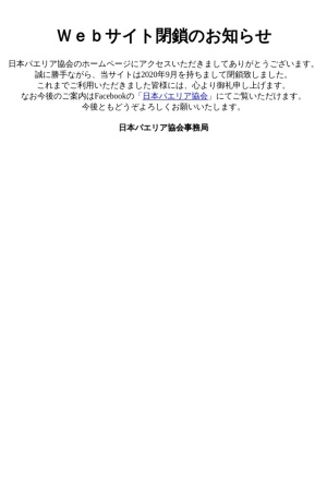 Screenshot of www.paellajapon.org