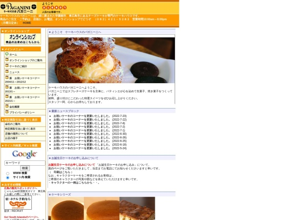 Screenshot of www.paganini.jp