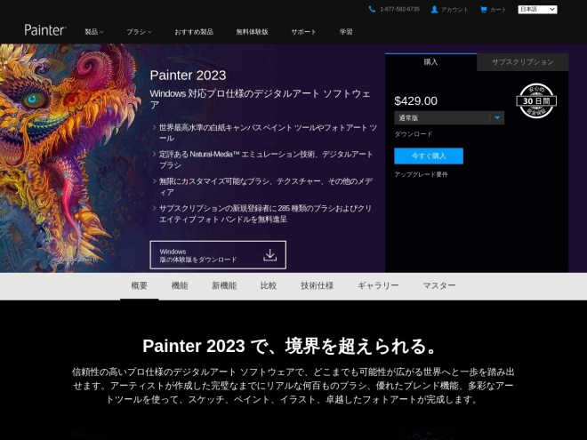 http://www.painterartist.com/jp/product/painter/