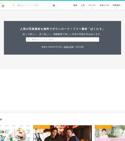 Screenshot of www.pakutaso.com