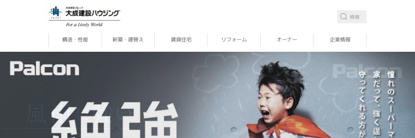 Screenshot of www.palcon.jp