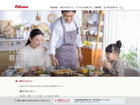 http://www.paloma.co.jp/