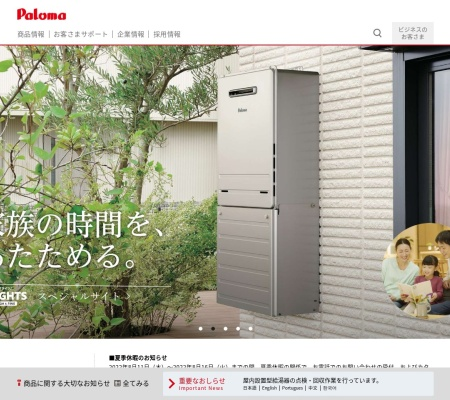 Screenshot of www.paloma.co.jp