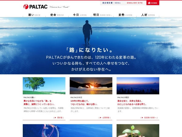 Screenshot of www.paltac.co.jp
