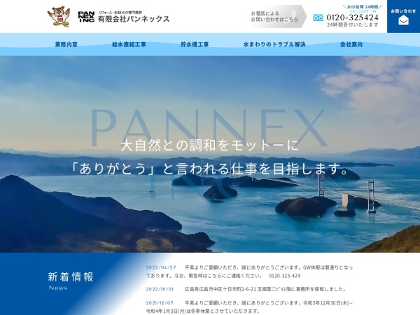 Screenshot of www.pannex.co.jp